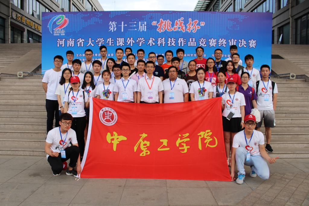 """我校在河南省""""挑战杯""""竞赛中再获佳绩"""